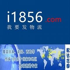 海淘轉運提供香港地址 代收代發順豐快遞/郵政EMS 保証  效率