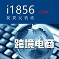 海淘转运提供香港地址 代收代发顺丰快递/邮政EMS 保证  效率 4