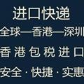 加拿大进口到中国清关服务全套代理 2