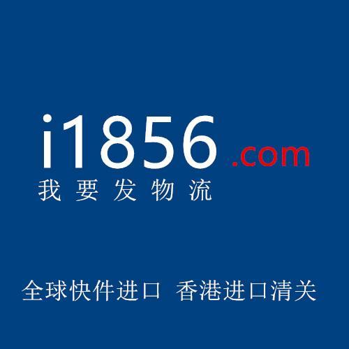 美国进口到中国快件清关一站式服务 1