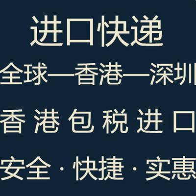 美国进口到中国快件清关一站式服务 3