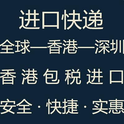 英国进口到中国进口清关服务 1