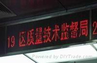 北京中科瑞達LED電子顯示屏