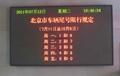 北京中科瑞達LED電子顯示屏 3