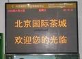北京廠家中科瑞達電子顯示屏