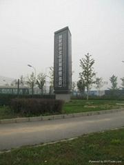 立柱標示牌