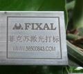 南京五金工具手术器械激光打标机激光喷码机 2