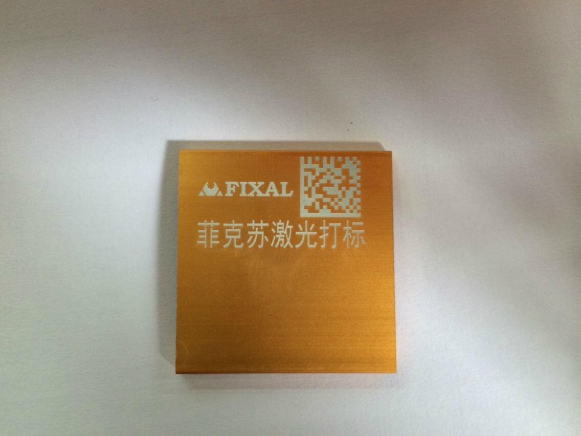 南京五金工具手术器械激光打标机激光喷码机 3