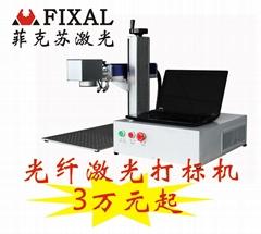 張家港金屬工件公司商標激光打標機菲克甦FX-T300臺式