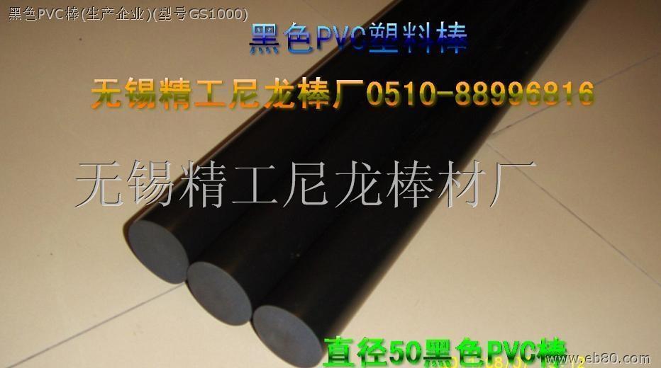 黑色PVC棒 黑色聚氯乙烯棒PVC棒 2