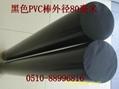 黑色PVC棒 黑色聚氯乙烯棒P