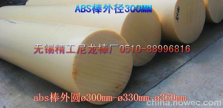 ABS棒 300-350ABS棒 外圓360-300ABS棒 1
