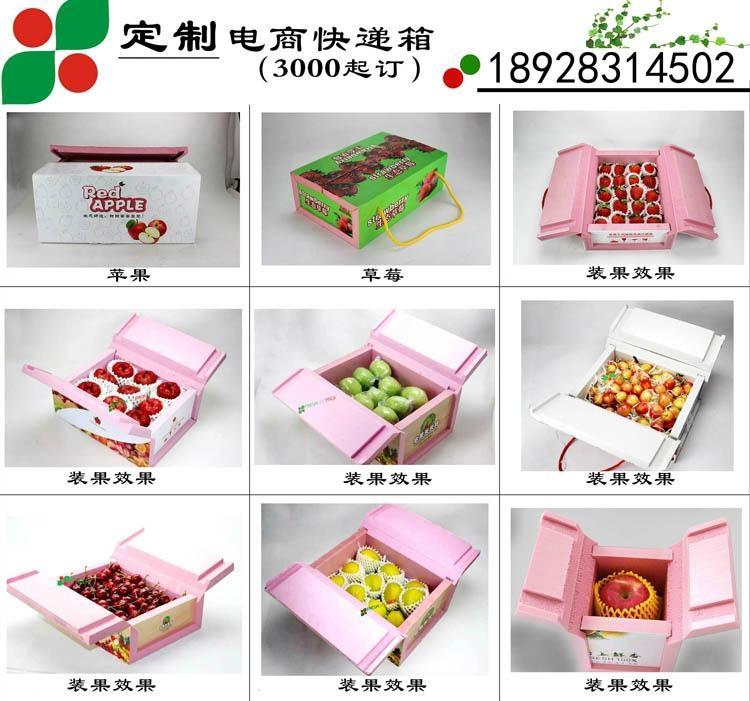 荔枝包裝箱 2
