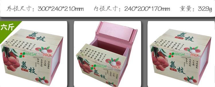 荔枝包裝箱 4