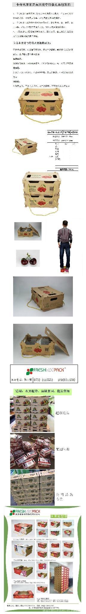 櫻桃禮品箱 5