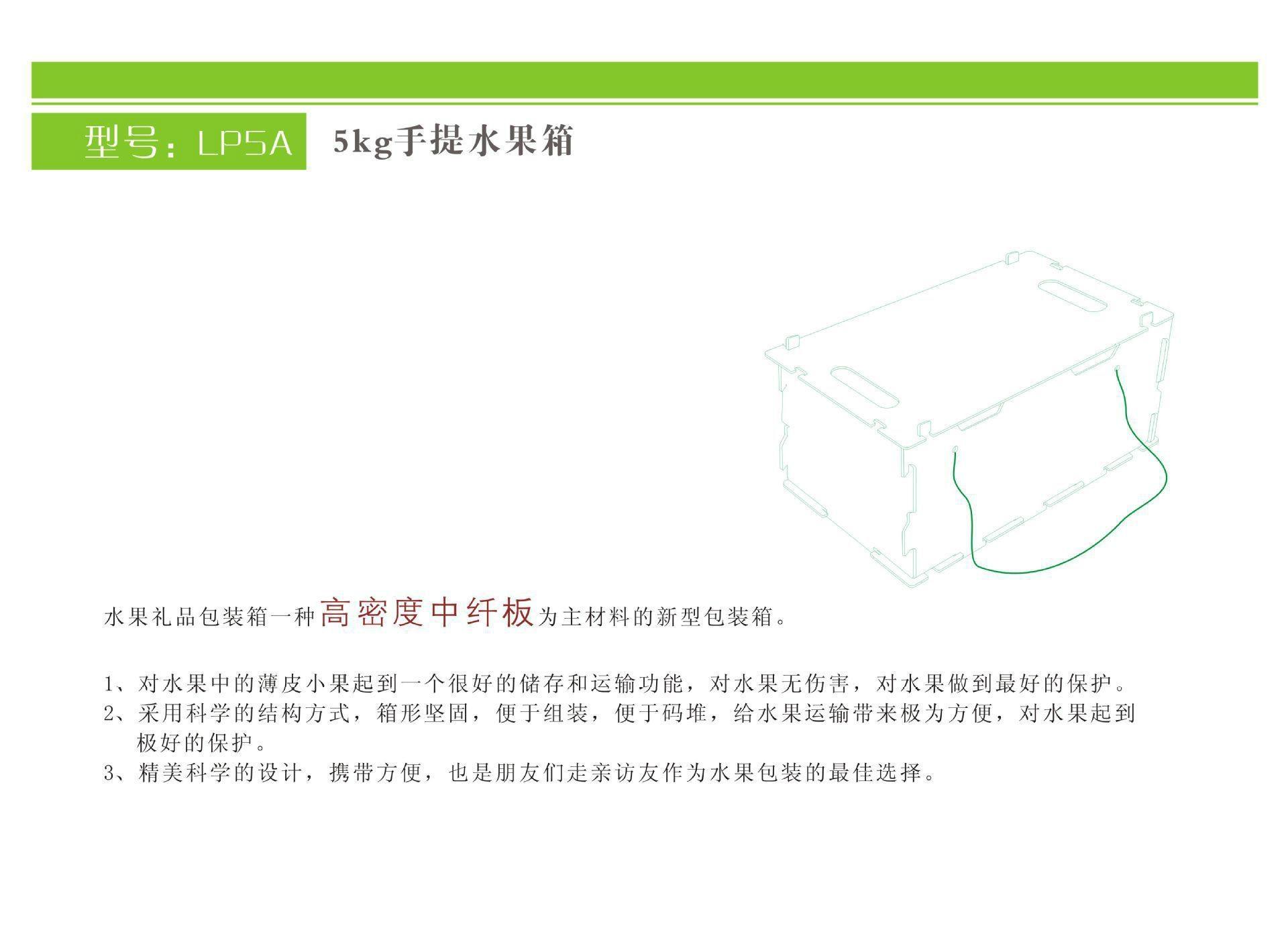 水果蔬菜包裝木箱 5