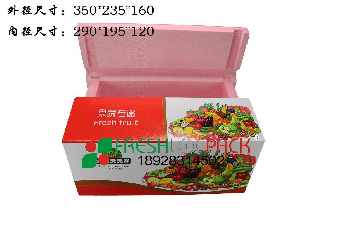 水果天天鮮包裝箱 4