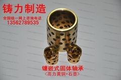 廠家承接訂做粉末冶金襯套,高力黃銅+石墨技術,耐磨性好,潤滑性好