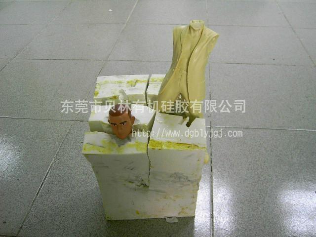 模具硅胶 1