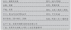东莞厂家直销莞郦白色KTV吸音棉聚酯纤维环保吸音材料