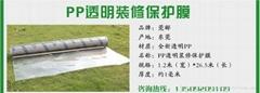 莞厂家直销莞郦PP透明地面装修保护膜