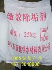 鄭州除垢劑生產廠家