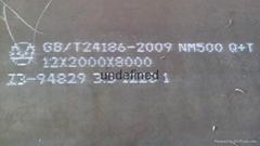 新余钢铁NM500耐磨板