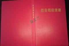 档案登记簿
