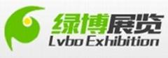 上海绿博展览服务有限公司