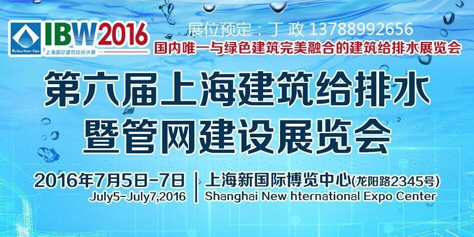 第6届上海建筑给排水暨管网建设工程展览会 1