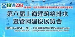 第6届上海建筑给排水暨管网建设工程展览会