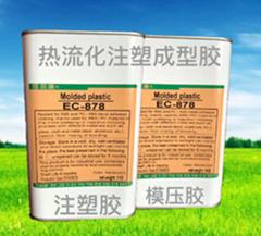 热流化胶粘剂EC878模压胶,注塑模压胶