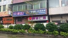 廣州市啟達廣告有限公司