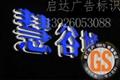 招牌字廣告字 3