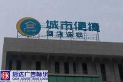 廣州市酒店廣告牌設計公司