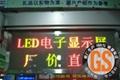 酒店led顯示屏 1