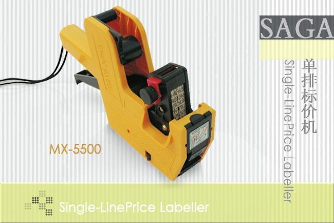 MX-5500单排标价机 1