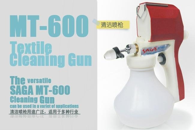 SAGA MT-600  Plastic Textile Cleaning Spray Gun  2