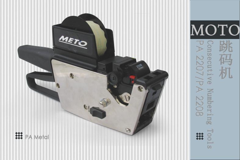 德国METO  跳码标签机 1
