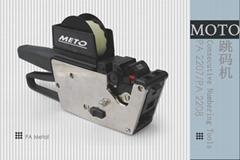 德國METO  跳碼標籤機