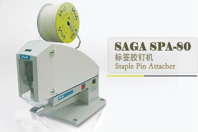 SAGA  SPA-80 標籤膠釘機 2
