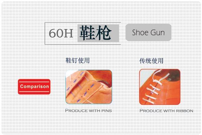 SAGA 60H 鞋槍 6