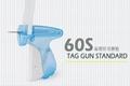 SAGA 60S 标准针吊牌枪