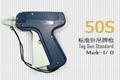SAGA 50S 标准针吊牌枪
