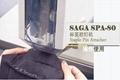 SAGA  SPA-80 標籤膠釘機 4