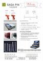 SAGA PIN 膠針排針 服裝標籤連接用塑膠制線 4