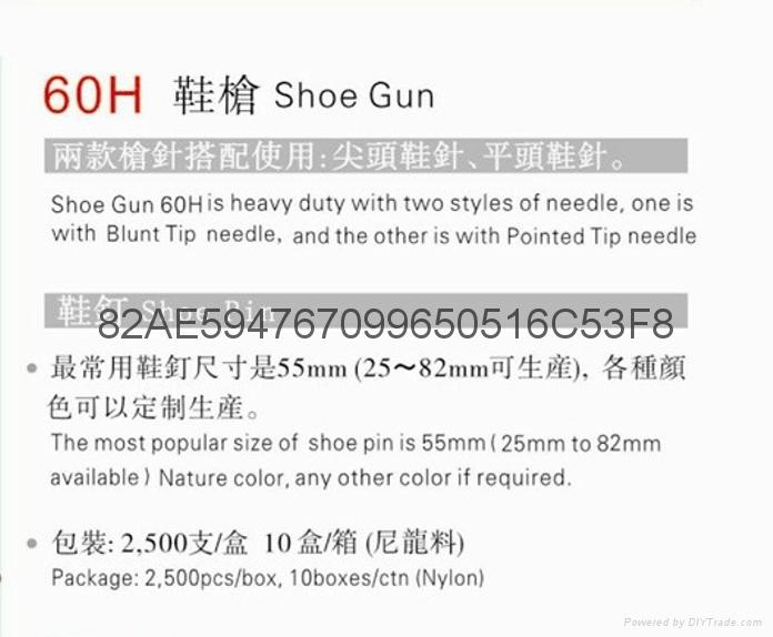 SAGA 60H 鞋槍 8