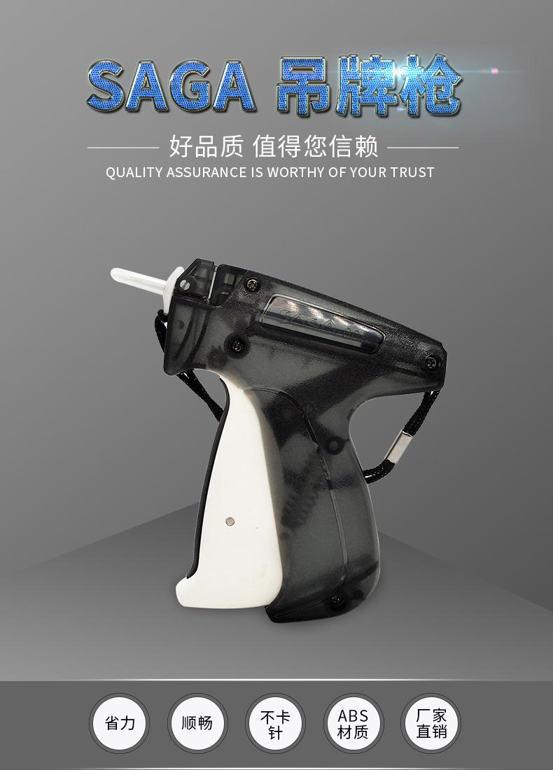 SAGA 60IIS  標準針吊牌槍 6