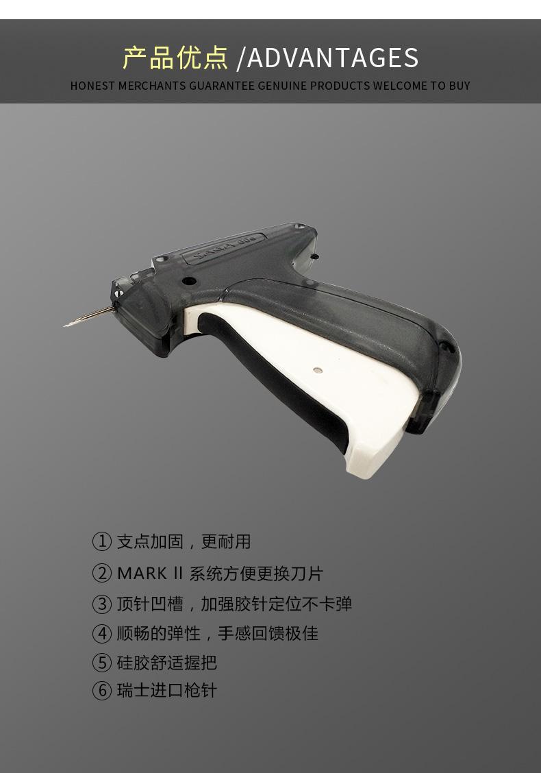 SAGA 60IIS  標準針吊牌槍 7