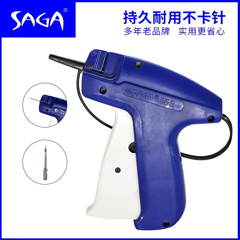 SAGA 55S 吊牌枪